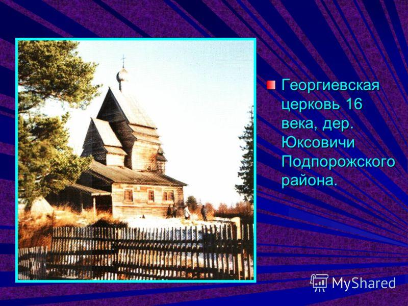 Георгиевская церковь 16 века, дер. Юксовичи Подпорожского района.