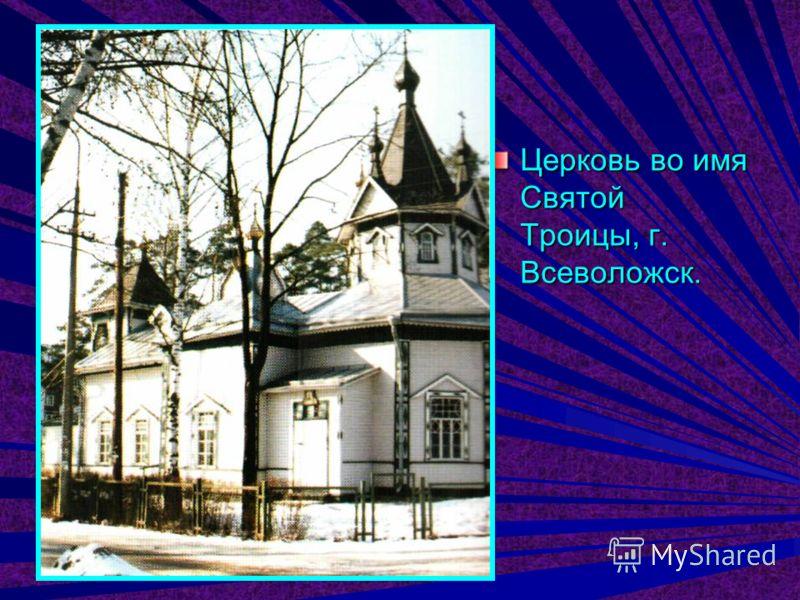 Церковь во имя Святой Троицы, г. Всеволожск.