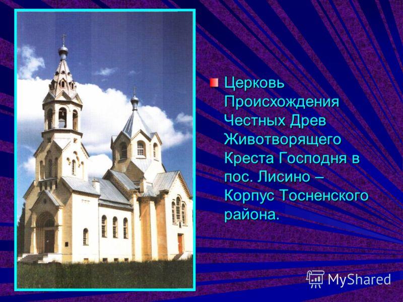Церковь Происхождения Честных Древ Животворящего Креста Господня в пос. Лисино – Корпус Тосненского района.