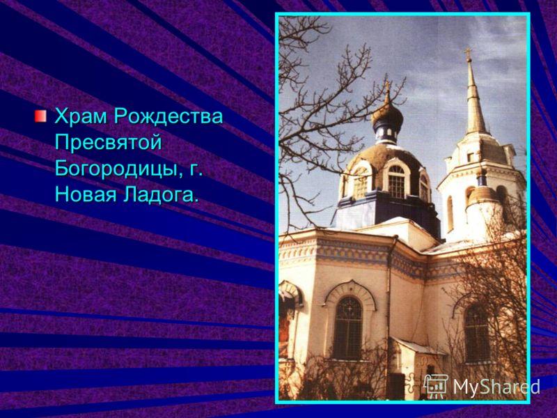 Храм Рождества Пресвятой Богородицы, г. Новая Ладога.