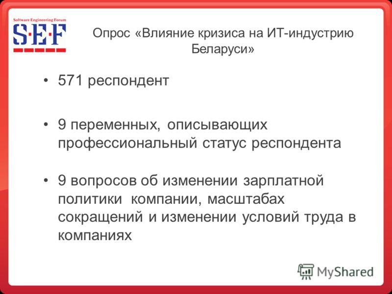 Опрос «Влияние кризиса на ИТ-индустрию Беларуси» 571 респондент 9 переменных, описывающих профессиональный статус респондента 9 вопросов об изменении зарплатной политики компании, масштабах сокращений и изменении условий труда в компаниях
