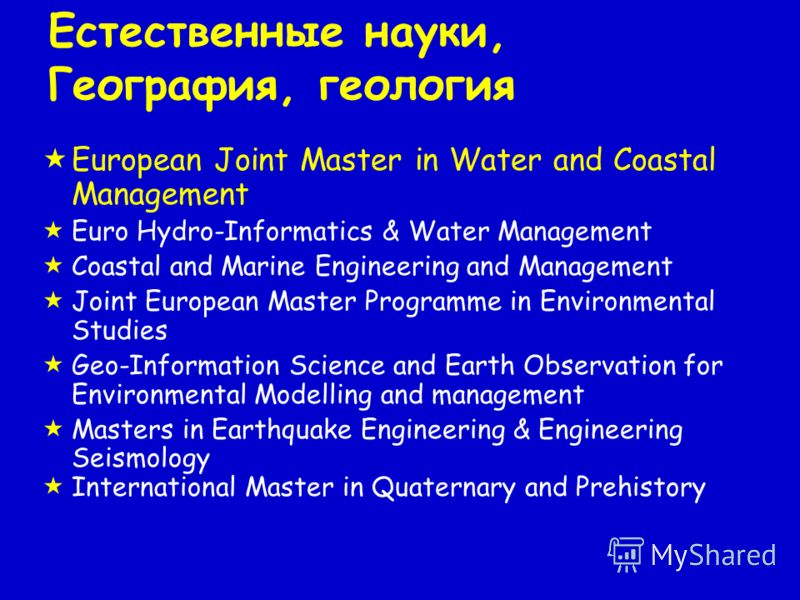 Естественные науки, География, геология European Joint Master in Water and Coastal Management Euro Hydro-Informatics & Water Management Coastal and Marine Engineering and Management Joint European Master Programme in Environmental Studies Geo-Informa