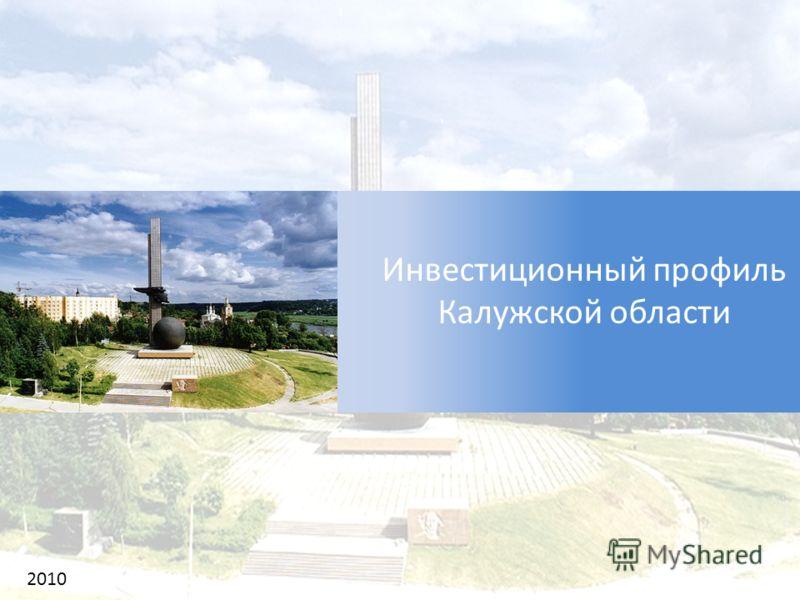 Инвестиционный профиль Калужской области 2010