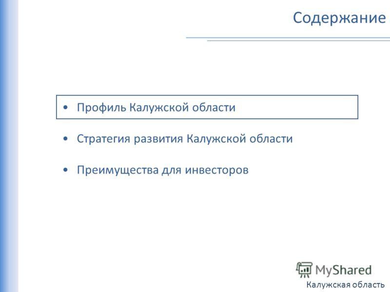 Калужская область Содержание Профиль Калужской области Стратегия развития Калужской области Преимущества для инвесторов