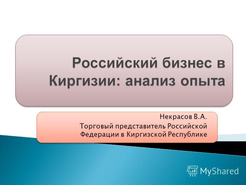 Некрасов В.А. Торговый представитель Российской Федерации в Киргизской Республике
