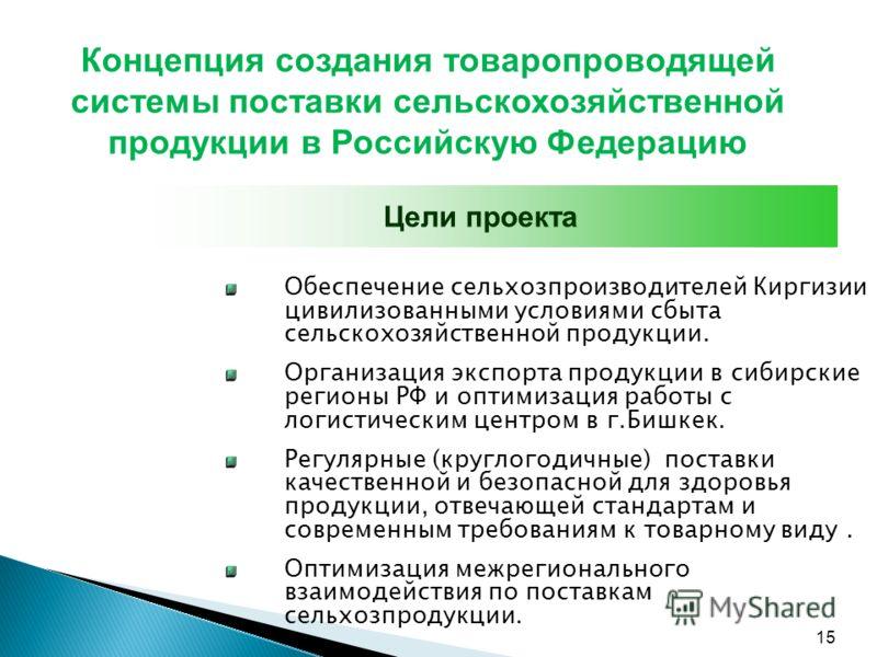 Обеспечение сельхозпроизводителей Киргизии цивилизованными условиями сбыта сельскохозяйственной продукции. Организация экспорта продукции в сибирские регионы РФ и оптимизация работы с логистическим центром в г.Бишкек. Регулярные (круглогодичные) пост
