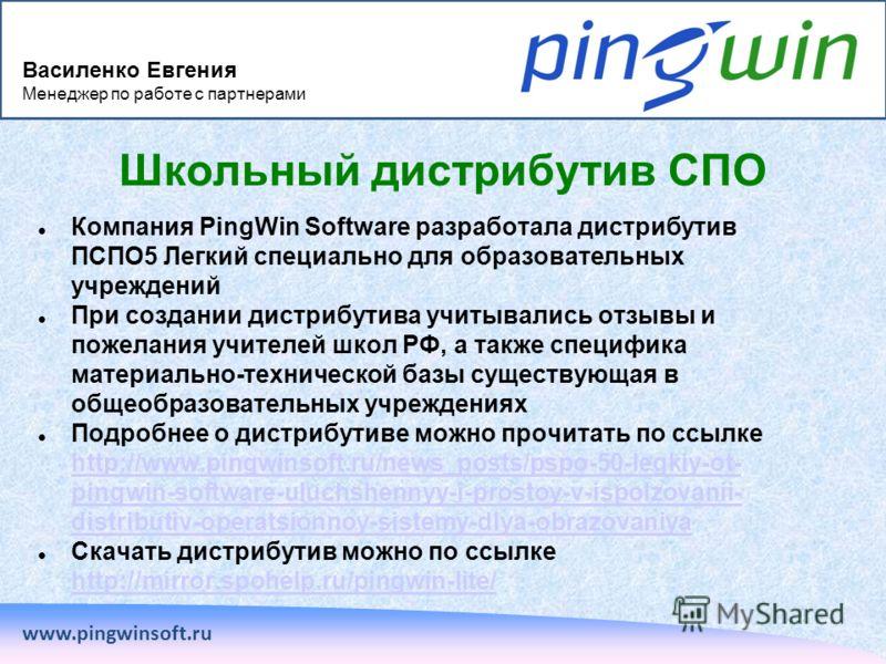 www.pingwinsoft.ru Школьный дистрибутив СПО Компания PingWin Software разработала дистрибутив ПСПО5 Легкий специально для образовательных учреждений При создании дистрибутива учитывались отзывы и пожелания учителей школ РФ, а также специфика материал