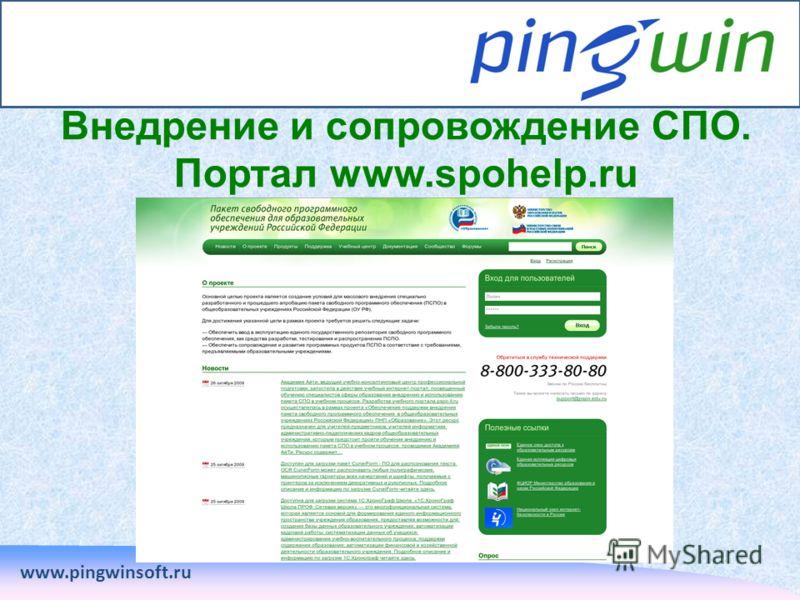 Внедрение и сопровождение СПО. Портал www.spohelp.ru www.pingwinsoft.ru
