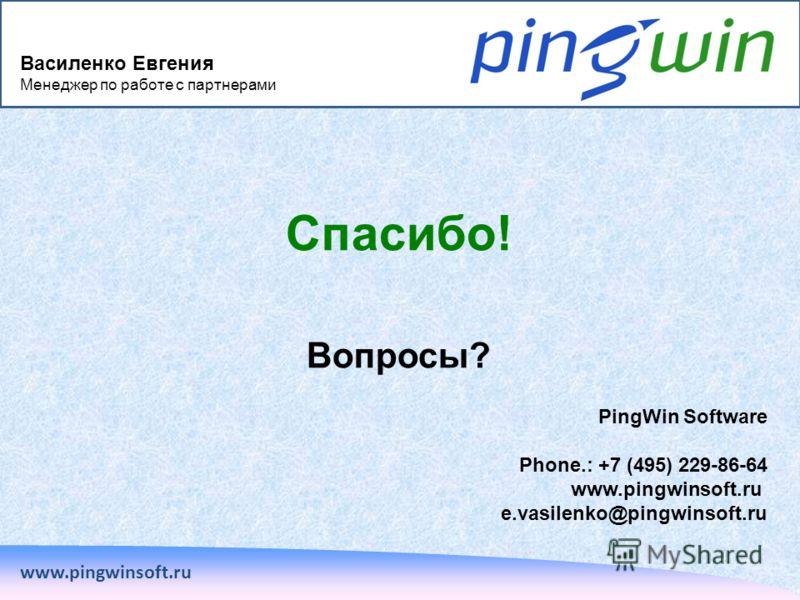 Спасибо! Вопросы? www.pingwinsoft.ru PingWin Software Phone.: +7 (495) 229-86-64 www.pingwinsoft.ru e.vasilenko@pingwinsoft.ru Василенко Евгения Менеджер по работе с партнерами