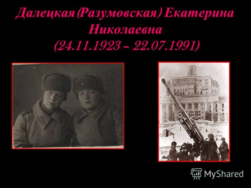 Далецкая ( Разумовская ) Екатерина Николаевна (24.11.1923 – 22.07.1991)