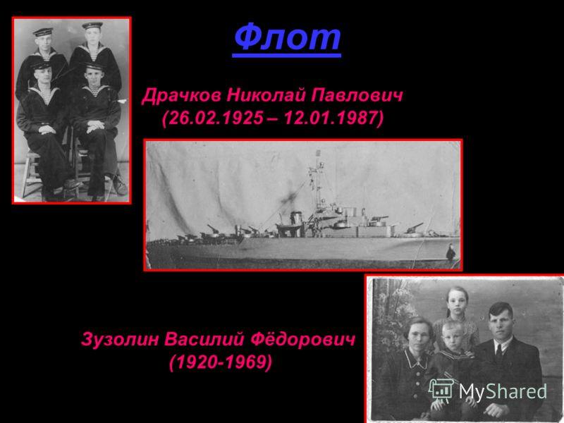 Флот Драчков Николай Павлович (26.02.1925 – 12.01.1987) Зузолин Василий Фёдорович (1920-1969)