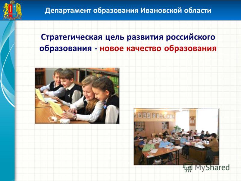 Стратегическая цель развития российского образования - новое качество образования