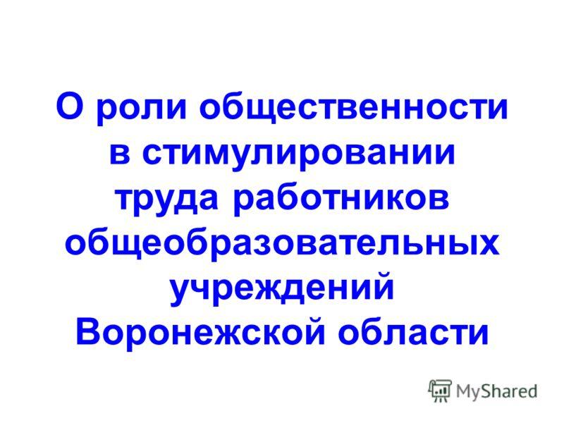 О роли общественности в стимулировании труда работников общеобразовательных учреждений Воронежской области
