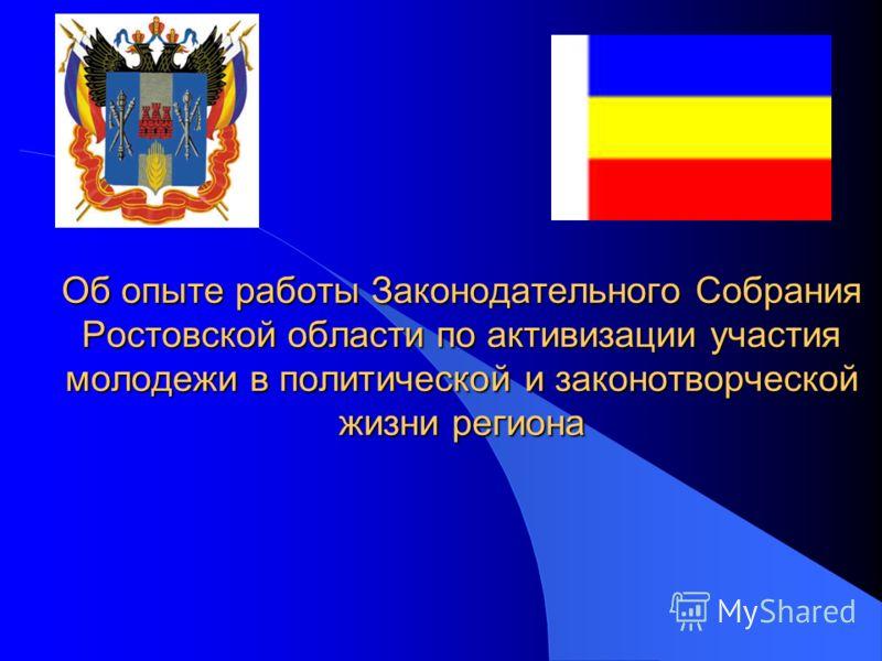Об опыте работы Законодательного Собрания Ростовской области по активизации участия молодежи в политической и законотворческой жизни региона