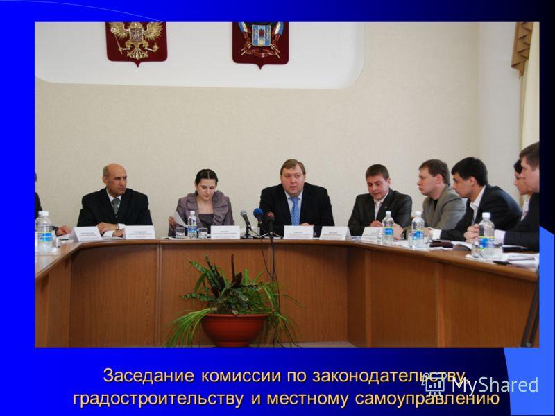 Заседание комиссии по законодательству, градостроительству и местному самоуправлению