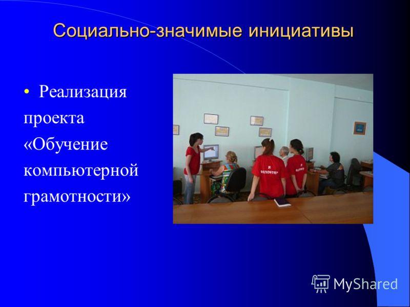 Социально-значимые инициативы Реализация проекта «Обучение компьютерной грамотности»