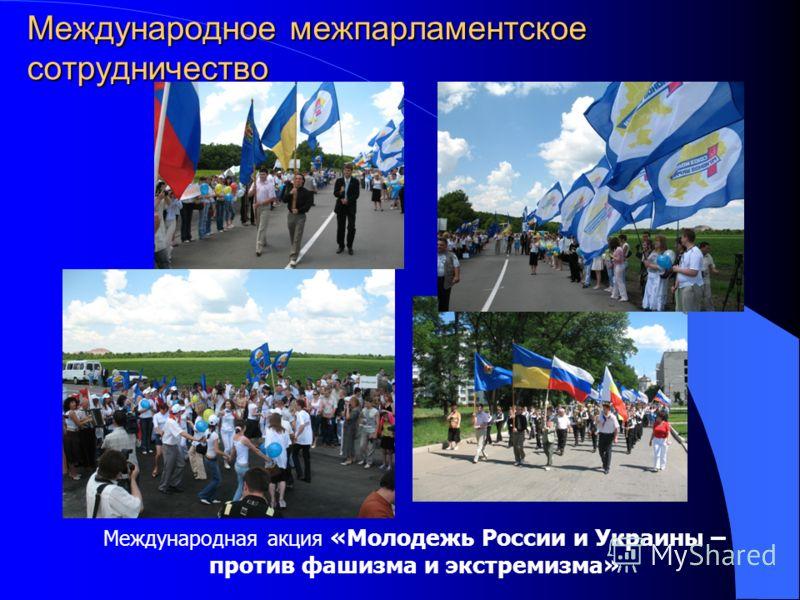 Международное межпарламентское сотрудничество Международная акция «Молодежь России и Украины – против фашизма и экстремизма»