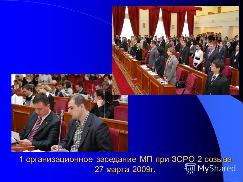 1 организационное заседание МП при ЗСРО 2 созыва 27 марта 2009г.