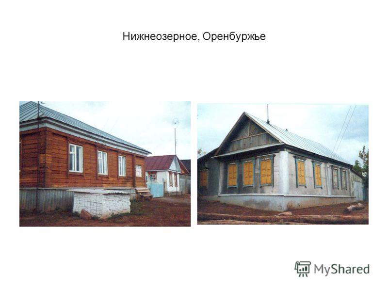 Нижнеозерное, Оренбуржье