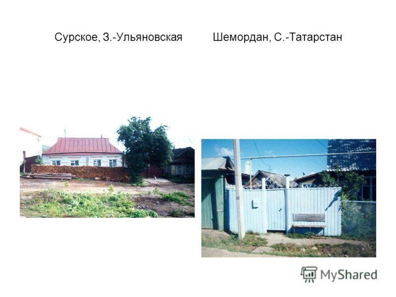 Сурское, З.-УльяновскаяШемордан, С.-Татарстан