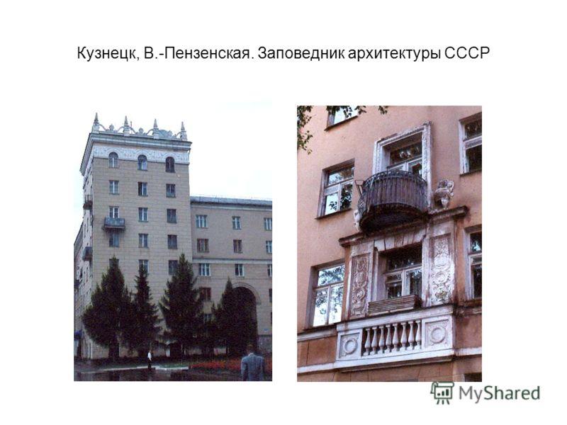 Кузнецк, В.-Пензенская. Заповедник архитектуры СССР