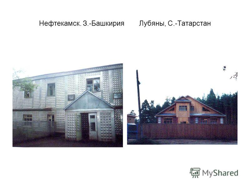 Нефтекамск. З.-БашкирияЛубяны, С.-Татарстан