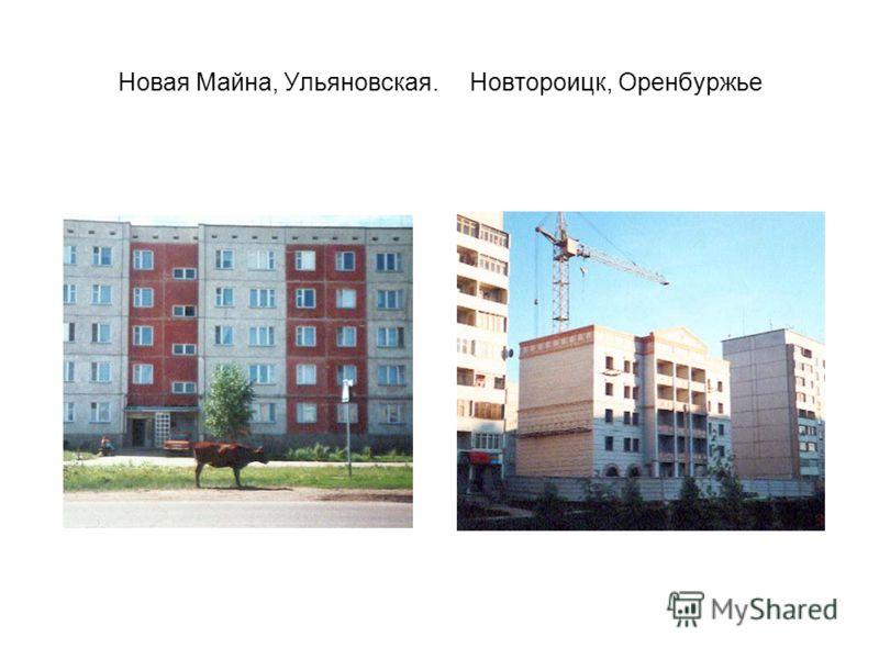 Новая Майна, Ульяновская.Новтороицк, Оренбуржье