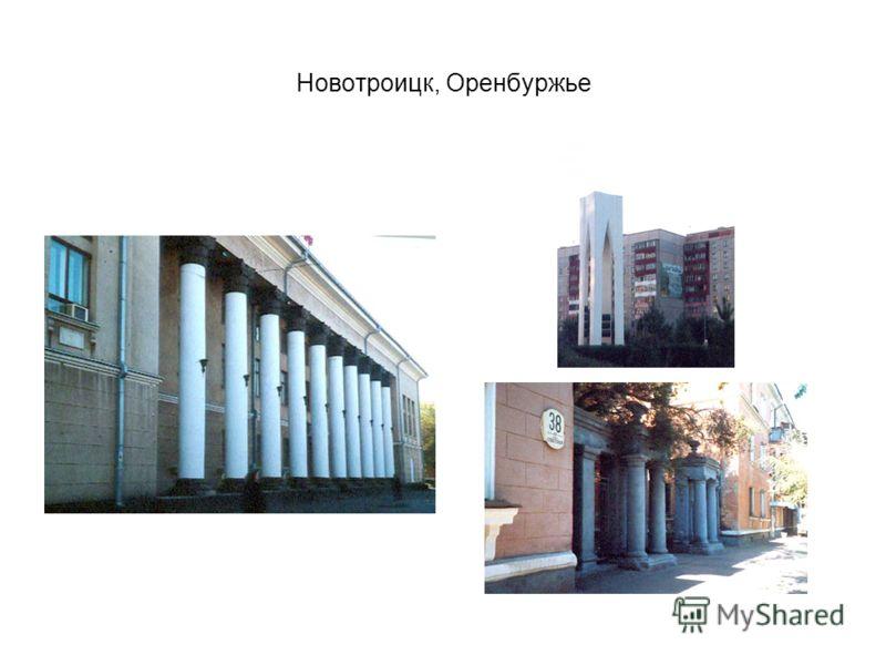 Новотроицк, Оренбуржье
