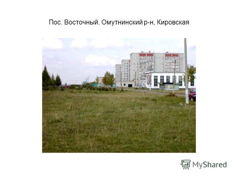 Пос. Восточный. Омутнинский р-н, Кировская