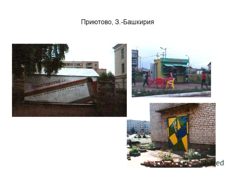 Приютово, З.-Башкирия