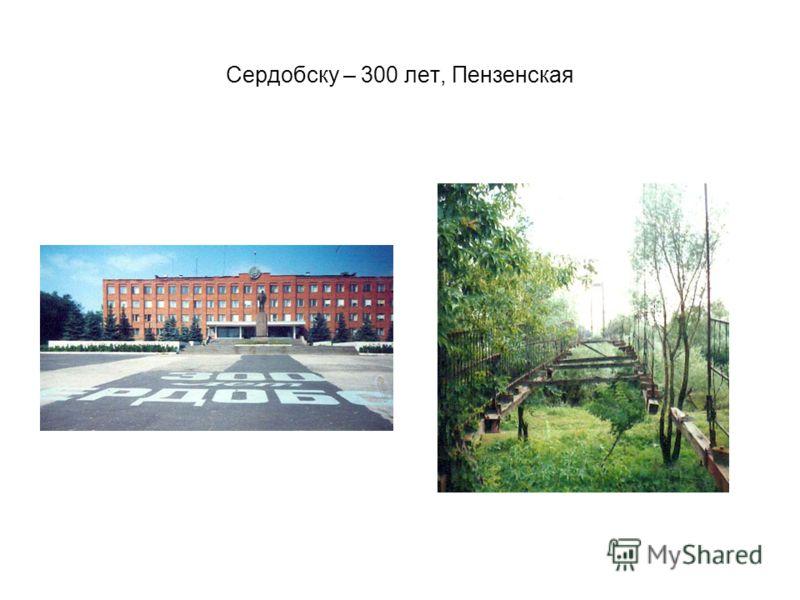 Сердобску – 300 лет, Пензенская