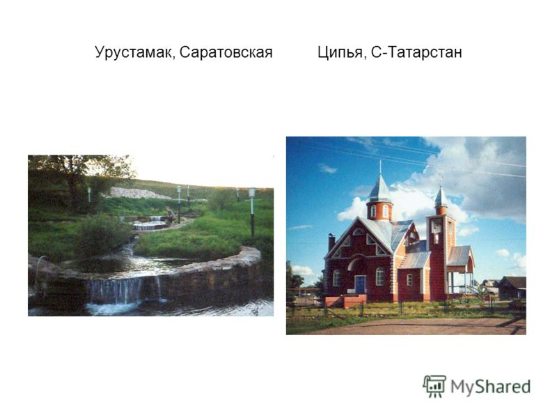 Урустамак, СаратовскаяЦипья, С-Татарстан
