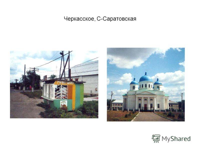Черкасское, С-Саратовская
