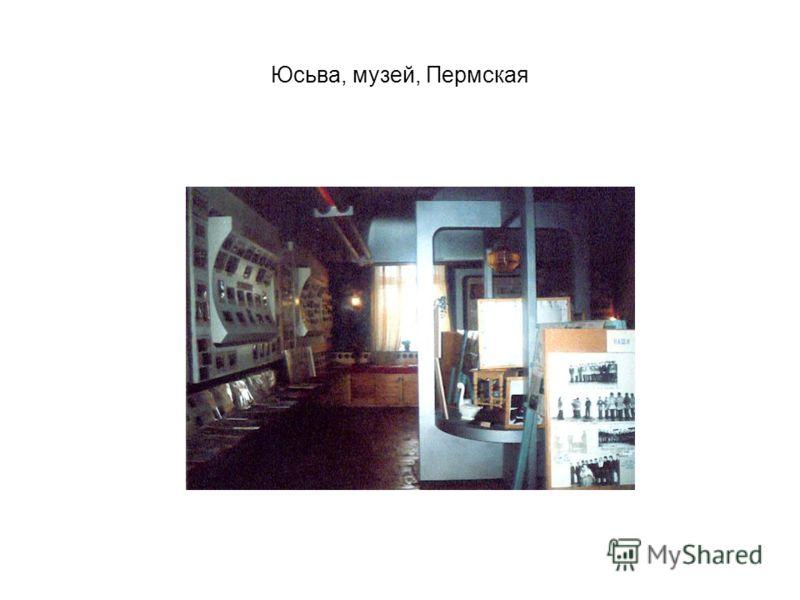 Юсьва, музей, Пермская