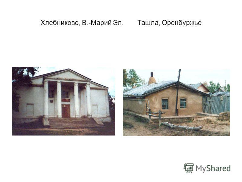 Хлебниково, В.-Марий Эл.Ташла, Оренбуржье