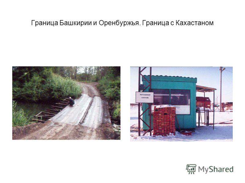 Граница Башкирии и Оренбуржья. Граница с Кахастаном