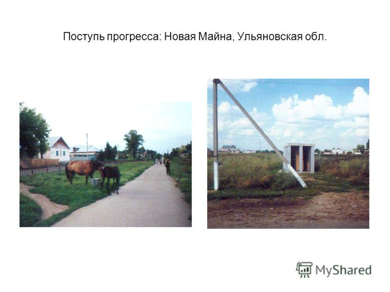 Поступь прогресса: Новая Майна, Ульяновская обл.