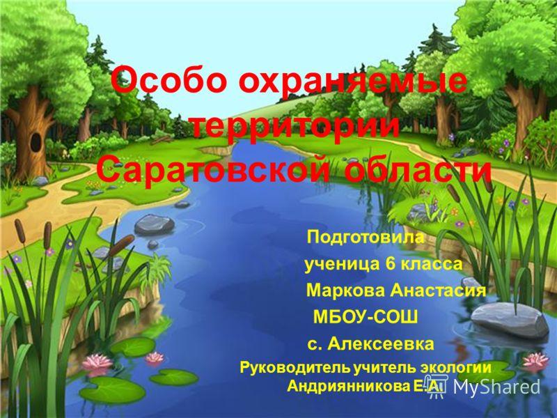 Реферат охраняемые территории саратовской области 4848