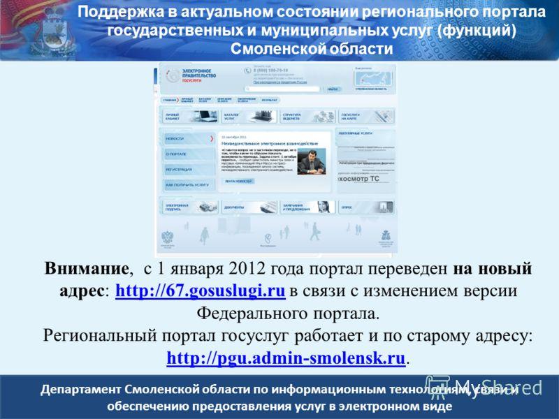 Департамент Смоленской области по информационным технологиям, связи и обеспечению предоставления услуг в электронном виде Внимание, с 1 января 2012 года портал переведен на новый адрес: http://67.gosuslugi.ru в связи с изменением версии Федерального