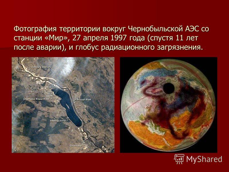 Фотография территории вокруг Чернобыльской АЭС со станции «Мир», 27 апреля 1997 года (спустя 11 лет после аварии), и глобус радиационного загрязнения.
