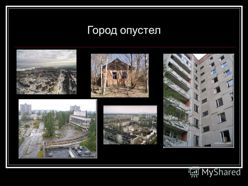 Город опустел