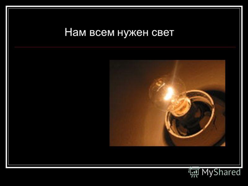 Нам всем нужен свет