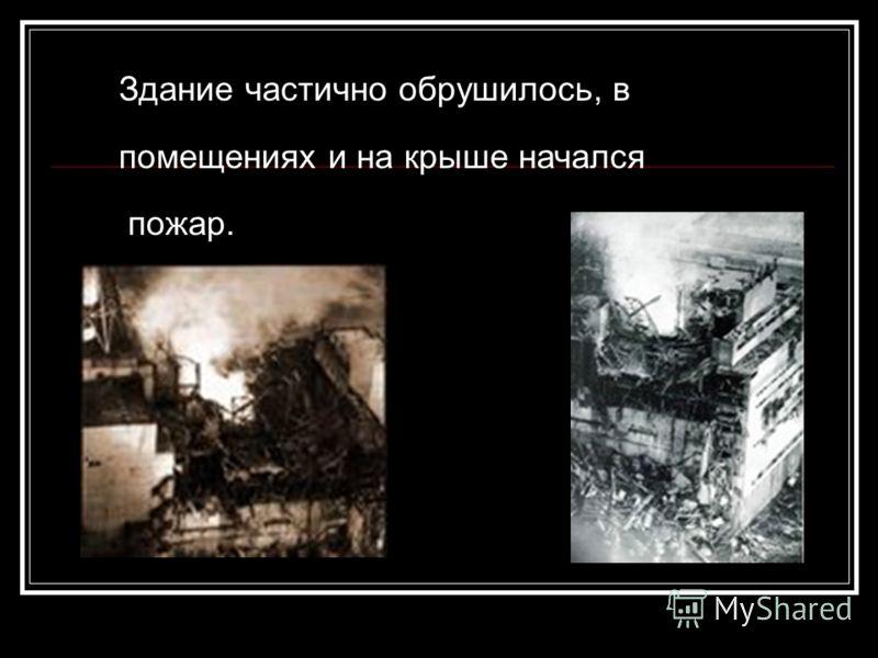 Здание частично обрушилось, в помещениях и на крыше начался пожар.
