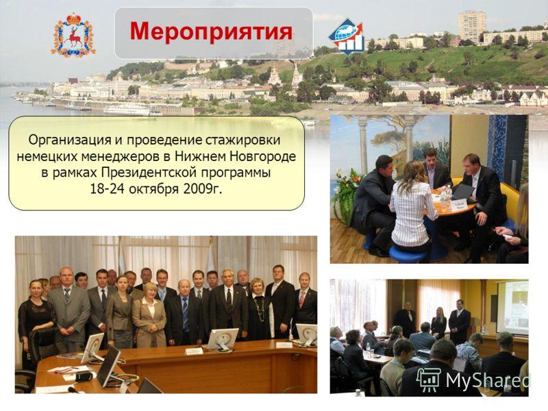Мероприятия Организация и проведение стажировки немецких менеджеров в Нижнем Новгороде в рамках Президентской программы 18-24 октября 2009г.
