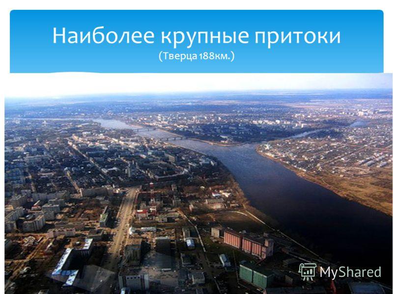 Наиболее крупные притоки (Тверца 188км.)