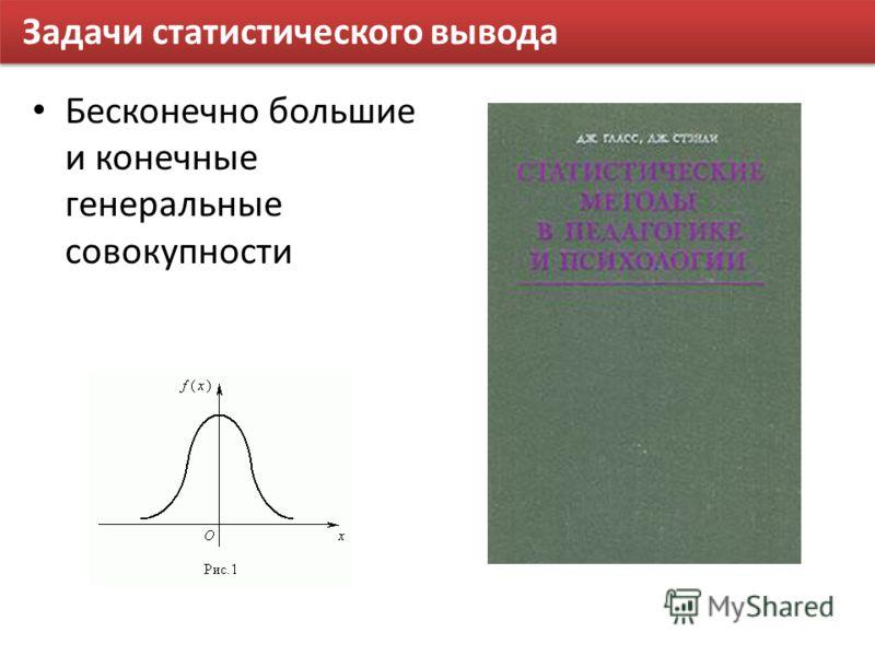 Задачи статистического вывода Бесконечно большие и конечные генеральные совокупности