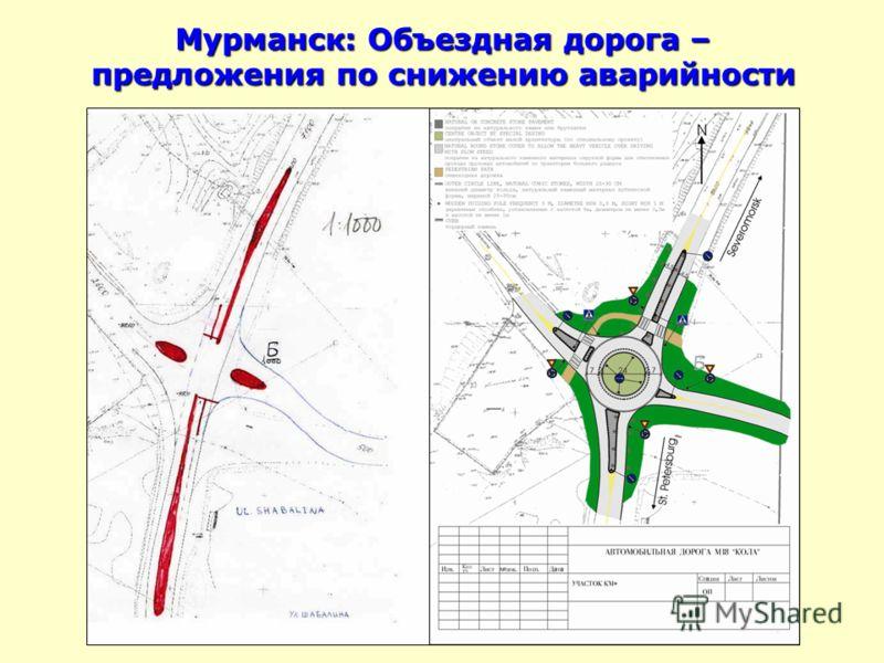 Мурманск: Объездная дорога – предложения по снижению аварийности