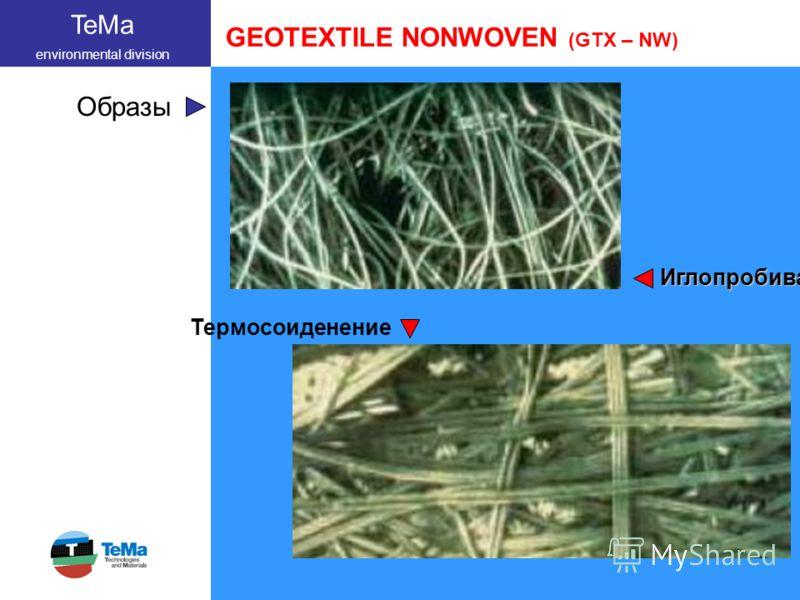 TeMa environmental division Термосоиденение Иглопробивание Образы GEOTEXTILE NONWOVEN (GTX – NW)