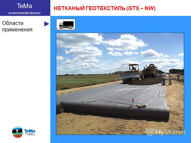 TeMa environmental division Области применения НЕТКАНЫЙ ГЕОТЕКСТИЛЬ (GTX – NW)