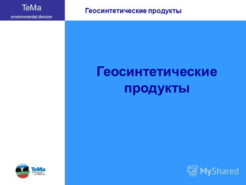 TeMa environmental division Геосинтетические продукты
